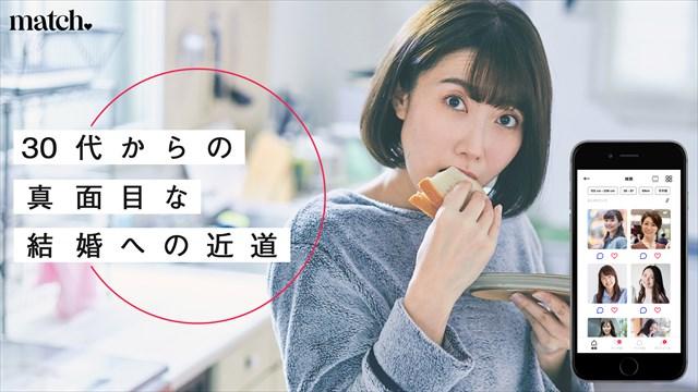 Match.comのスクリーンショット①