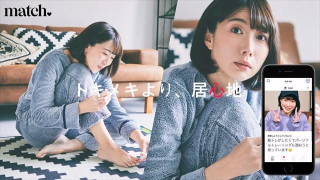 Match.comのスクリーンショット②