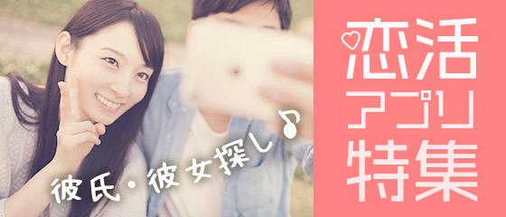 恋活アプリ特集