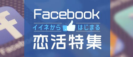 Facebook恋活特集