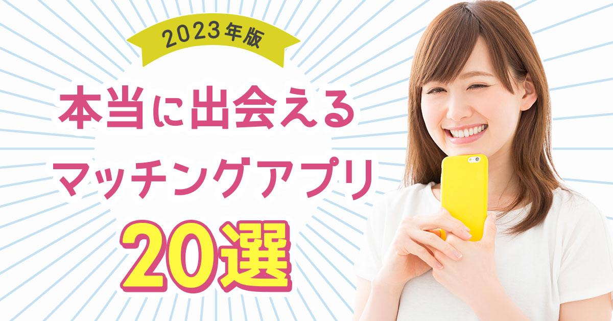 【2020年】本当に出会えるマッチングアプリ20選